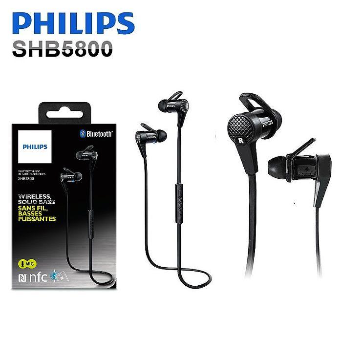 活動】PHILIPS SHB5800 藍牙耳機麥克風(V3.0/NFC配對)