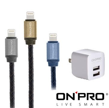 <ONPRO>ONPRO UC-MFILAX交叉編皮革質感Lightning USB充電傳輸線【1M】+ONPRO 2.4A USB雙埠快充充電器海軍藍編織線+冰河白