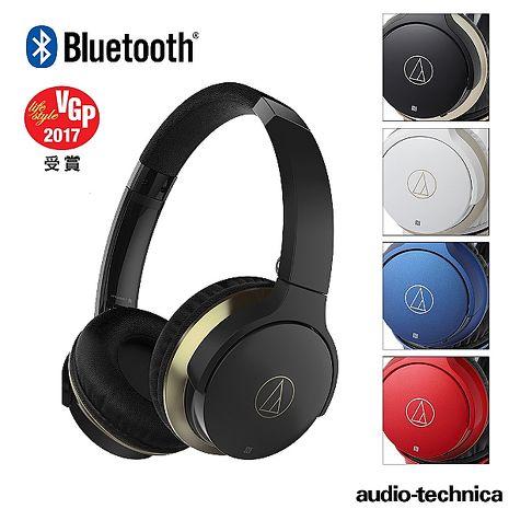 鐵三角 ATH-AR3BT 藍牙無線耳罩式耳機藍色