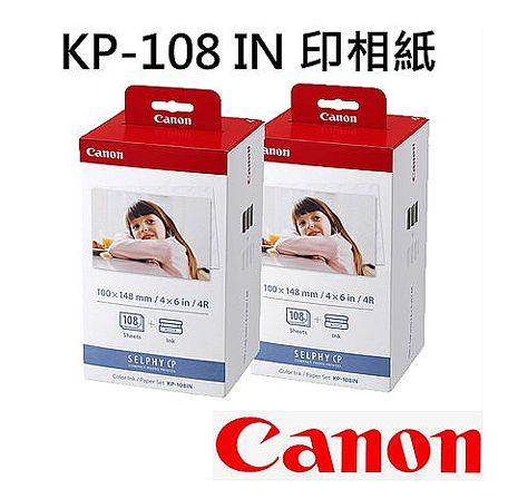 Canon KP-108 IN KP108 (4X6印相紙108張) 2入組