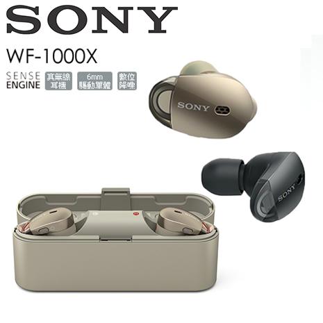 SONY WF-1000X 降噪藍牙耳機 公司貨(特賣)黑色