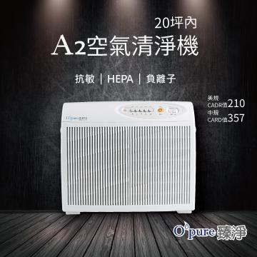 【 Opure 臻淨】A2 高效抗敏HEPA負離子空氣清淨機 15-20坪