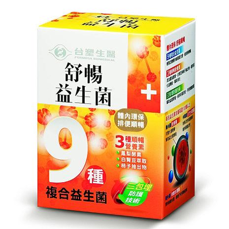 【台塑生醫】舒暢益生菌(30包入/盒)