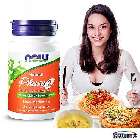 NOW健而婷 Phase 2 專利白腎豆 (60顆/瓶)