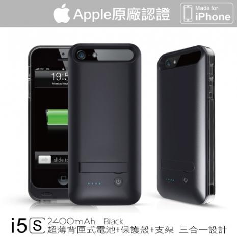 【AHEAD】蘋果認證★iPhone SE/5/5S 超薄背蓋電池 2400mAh (EL-IP5-04)銀白色