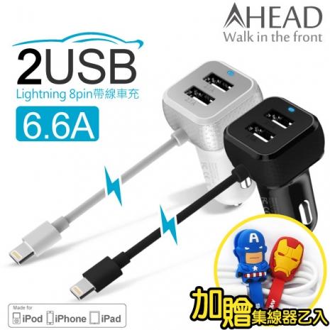 《APP搶購》【 蘋果MFI認證】6.6A 雙USB車充/內建Lightning 8pin線白色