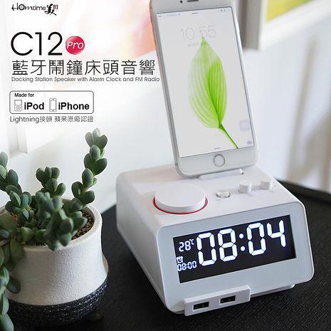 [雙11] HOmtime 蘋果認證iPhone 8pin 多功能藍牙音響/ 數位鬧鐘/ 雙USB充電座 (C12 pro)白色