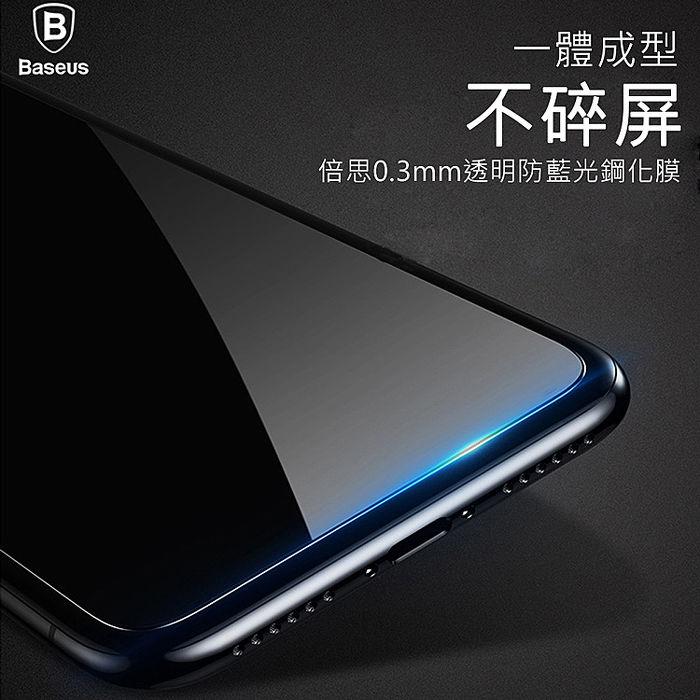 Baseus倍思 APPLE iPhone X 5.8吋 (縮邊)抗藍光鋼化膜 前膜 透明(非滿版)