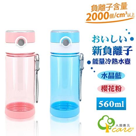 【人因康元ErgoCare】560ml 新負離子能量冷熱水壺 TT5602水晶藍
