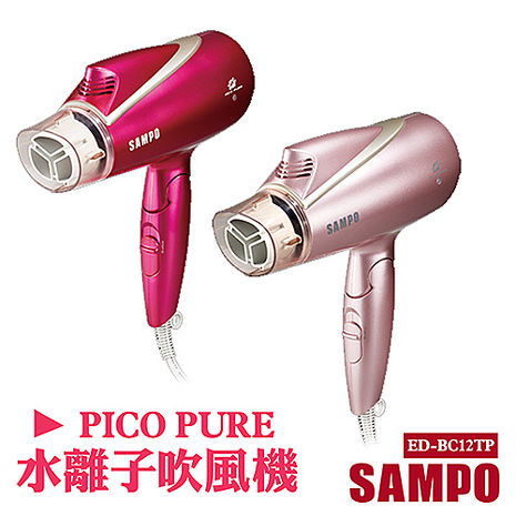 【聲寶SAMPO】PICO PURE水離子吹風機 ED-BC12TP (紅/粉兩色)艷桃紅
