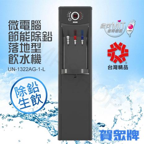 【賀眾牌】微電腦節能除鉛落地型飲水機 UN-1322AG-1-L