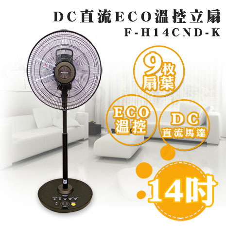 【國際牌Panasonic】14吋ECO溫感奢華型晶鑽棕DC直流風扇 F-H14CND-K