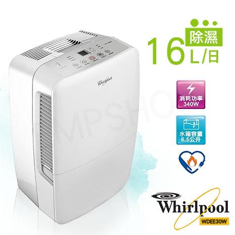 【惠而浦Whirlpool】16L節能除濕機 WDEE30W (特賣)