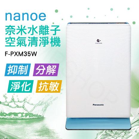 【國際牌Panasonic】nanoe奈米水離子空氣清淨機 F-PXM35W (特賣)