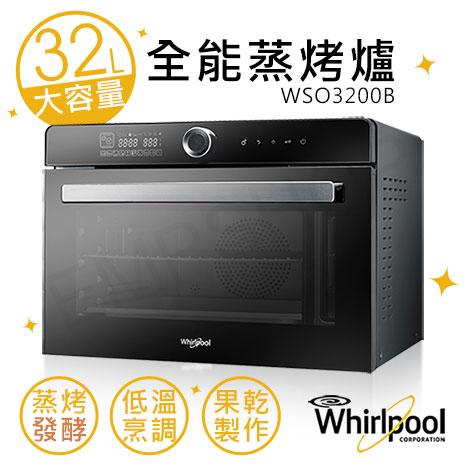 【惠而浦Whirlpool】32L全能蒸烤爐 WSO3200B (特賣)