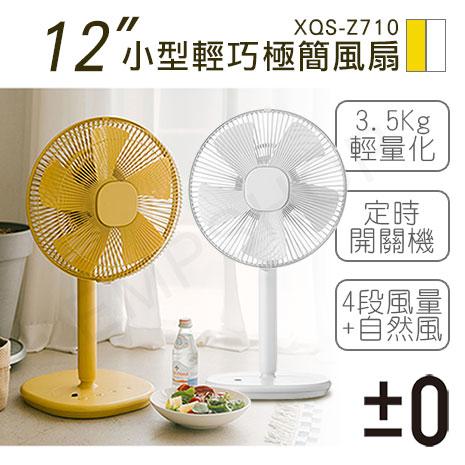 【日本正負零±0】12吋小型輕巧極簡風扇 XQS-Z710芥末黃