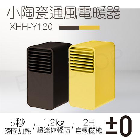 【日本正負零±0】小陶瓷通風電暖器 XHH-Y120芥黃色