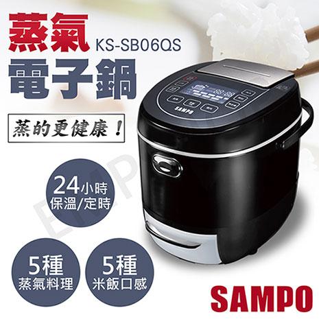 【聲寶SAMPO】6人份蒸氣電子鍋 KS-SB06QS (特賣)