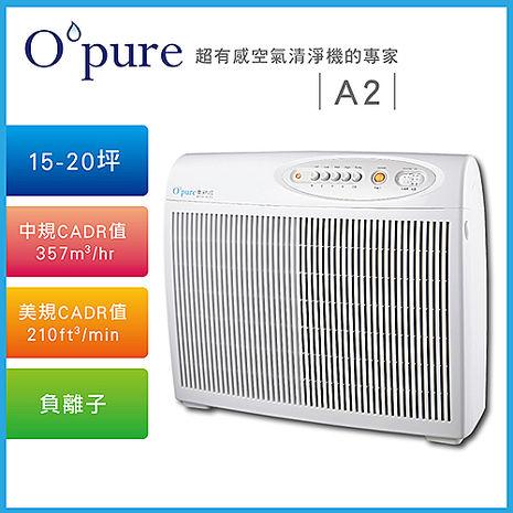 (特賣)【Opure 臻淨】A2 高效抗敏HEPA負離子空氣清淨機 阿肥機(15-20坪)