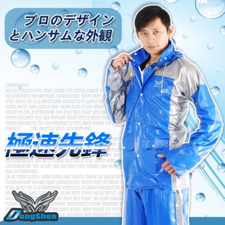 東伸 極速先鋒機車型二件式雨衣藍XL