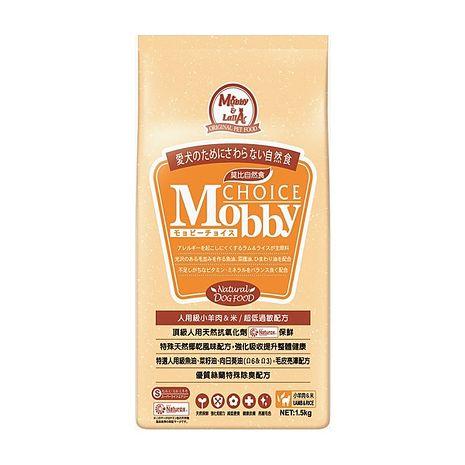【Mobby】莫比 肥滿犬高齡犬 羊肉米 自然食飼料 1.5公斤 X 1包