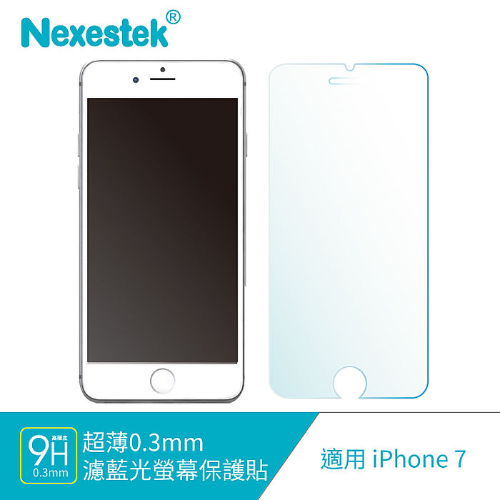 Nexestek iPhone 7(4.7吋) 9H 超薄濾藍光玻璃保護貼 0.3mm