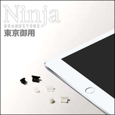 【東京御用Ninja】iPad mini 3專用耳機孔防塵塞+Lightning防塵底塞 2入裝黑色