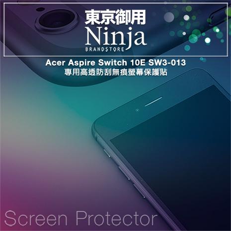 【東京御用Ninja】Acer Aspire Switch 10E SW3-013專用高透防刮無痕螢幕保護貼