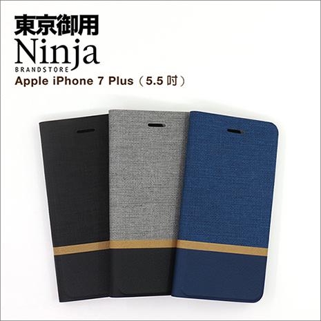 【東京御用Ninja】Apple iPhone 7 Plus(5.5吋)復古懷舊牛仔布紋保護皮套酷炫黑