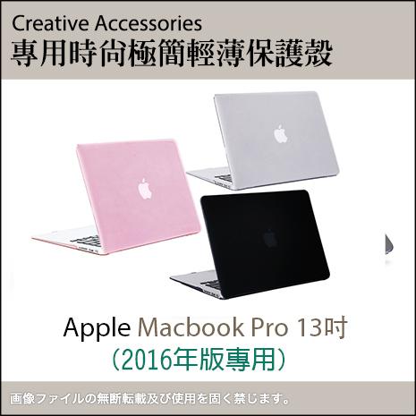 Apple Macbook Pro 13吋 (2016年版) 專用時尚極簡輕薄保護殼透粉款