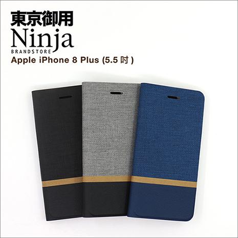 【東京御用Ninja】Apple iPhone 8 Plus(5.5吋)復古懷舊牛仔布紋保護皮套質感藍