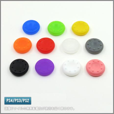 【PS4玩家必備】PS4/PS3/PS2搖桿通用型矽膠按鍵保護帽透明款