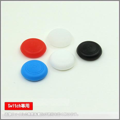 【Switch玩家必備】任天堂Nintendo Switch Joy-Con搖桿通用型矽膠按鍵保護帽紅色款