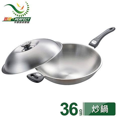 【台灣理想 PERFECT】極致#316不鏽鋼七層炒鍋/單把/36cm(KH-15136-1)