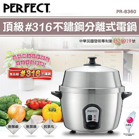 【PERFECT 理想】#316頂級不鏽鋼分離式電鍋/PR-8360(特賣app)