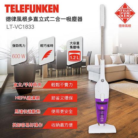 【德律風根】 直立式二合一吸塵器/HEPA過濾網LT-VC1833(特賣)