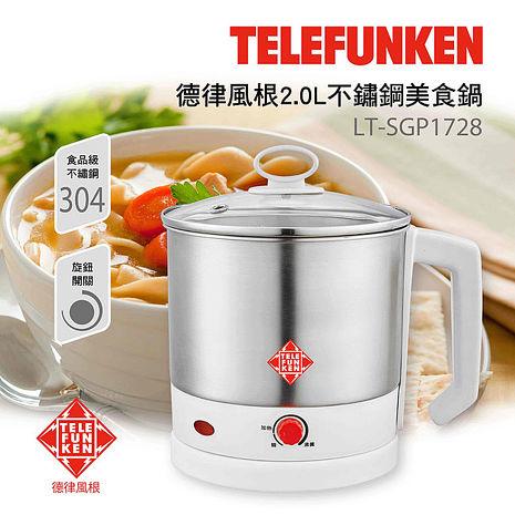 德國 【TELEFUNKEN德律風根】2公升不鏽鋼美食鍋/LT-SGP1728 (app特賣-1811)