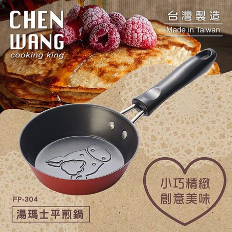 【CHEN WANG】湯瑪士平煎鍋(FP-304)