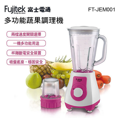 【Fujitek 富士電通】多功能蔬果調理機/FT-JEM001