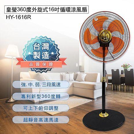 【皇瑩】16吋循環涼風扇/360度外旋式/HY-1616R(特賣)