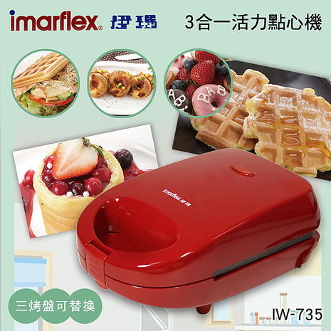 【日本伊瑪 imarflex】3合一活力點心機/IW-735(特賣)