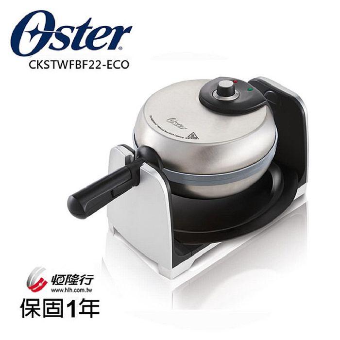 【美國OSTER】厚片翻轉鬆餅機CKSTWFBF22-ECO (app特賣-1811)