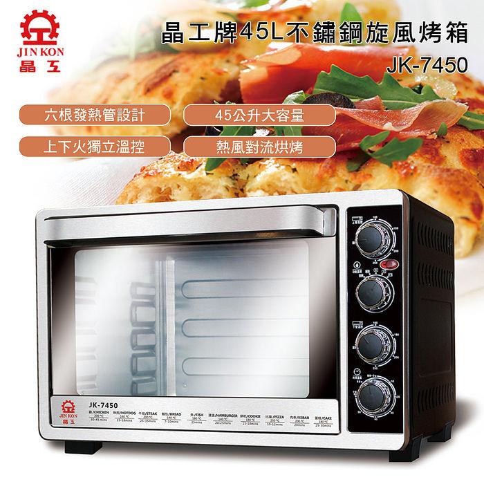【晶工牌】45L雙溫控旋風烤箱 JK-7450