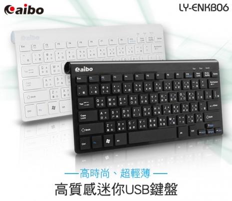 aibo LY-ENKB06 USB 超薄迷你巧克力鍵盤-黑色