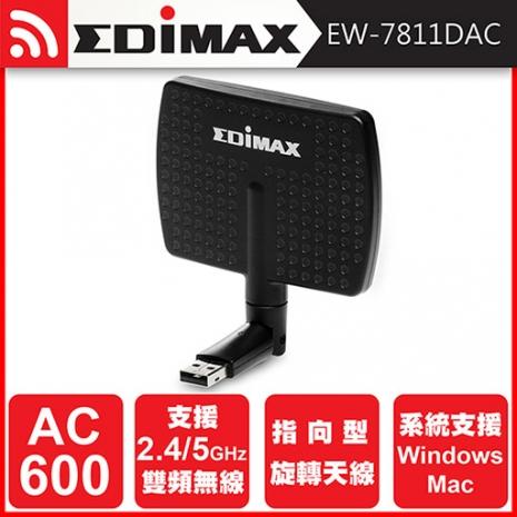 EDIMAX 訊舟 EW-7811DAC AC600雙頻高增益指向型天線USB無線網路卡
