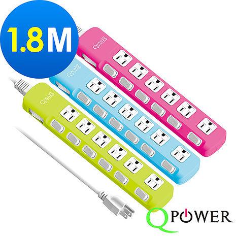 Qpower太順電業 太超值系列 TS-376A 3孔7切6座延長線-1.8米碧藍