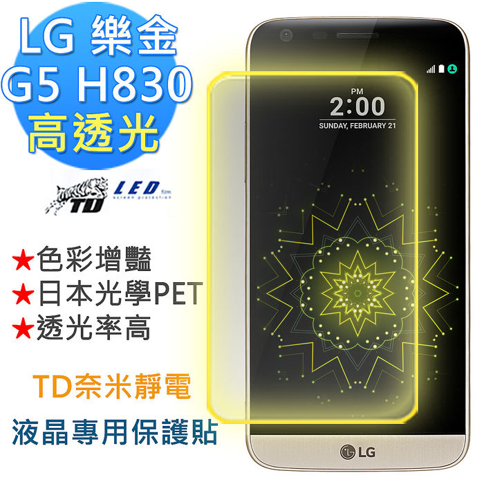 LG 樂金 G5 H830 專用TD奈米靜電液晶保護貼 高透光