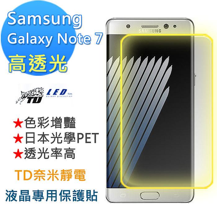 Samsung Galaxy Note 7 N930 專用 TD奈米靜電液晶保護貼-高透光