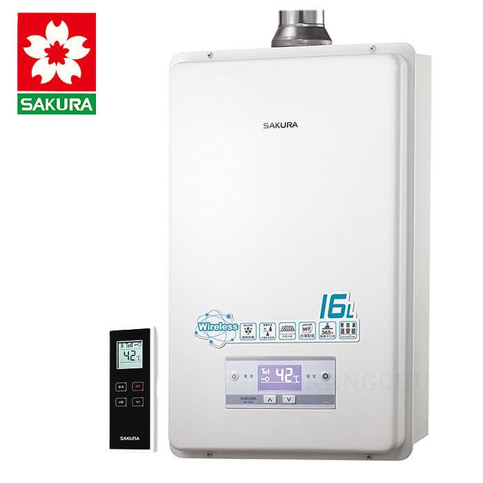 櫻花牌 SH-1625 無線遙控恆溫16L強制排氣熱水器桶裝瓦斯
