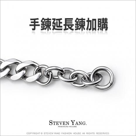 STEVEN YANG【AE114】西德鋼飾 手鍊延長鍊 可搭配賣場手鍊訂購 *單個價格*A寬4.5mm長2cm